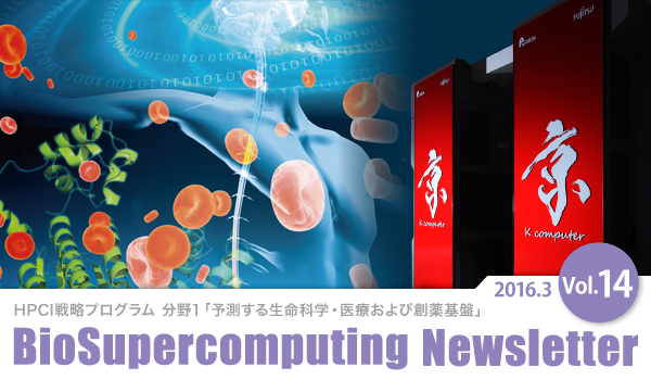 BioSupercomputing Newsletter Vol.14